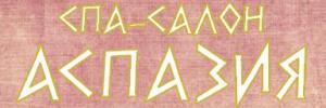 Spa-салон «Аспазия»