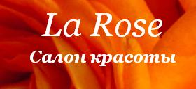 Салон красоты La Rose!
