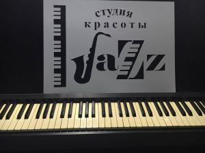 Салон красоты Студия Джаз