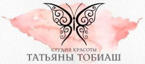 Студия красоты Татьяны Тобиаш