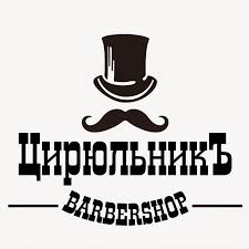Zirulnik Barbershop