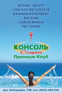 Премиум-клуб «Консоль Спорт»